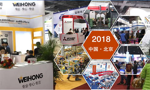 Beijing│The 14th International Mold Industry Exhibition at Beijing in 2018