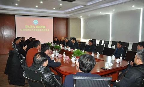"""""""Concentrate on strength and leapfrog development"""" - Hetao Street holds the annual meeting of industry and commerce association"""