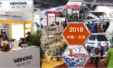 北京│2018第十四届中国北京国际模具工业展览会