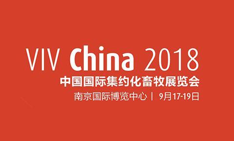 南京│VIV CHINA 2018 中国国际集约化畜牧展览会