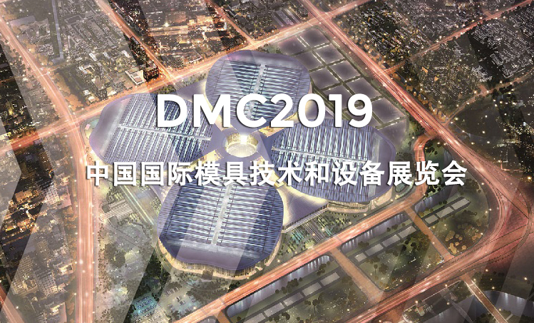 上海│DMC2019 中国国际模具技术和设备展览会
