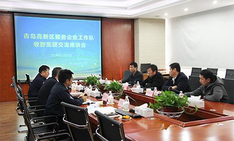 青岛高新区服务企业工作队赴牧野集团交流座谈会